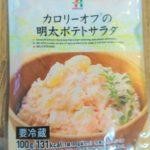 セブンイレブンの明太ポテトサラダなど惣菜サラダにはどれくらい添加物が使われているのか
