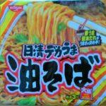 日清のデカうま油そばカップ麺の添加物