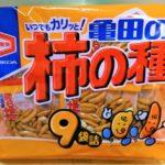 亀田製菓の柿の種の美味しさは添加物