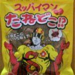 沖縄で人気のスッパイマン甘梅一番の添加物