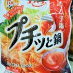エバラ食品「プチっと鍋キムチ鍋味」の美味しさの秘密は添加物か